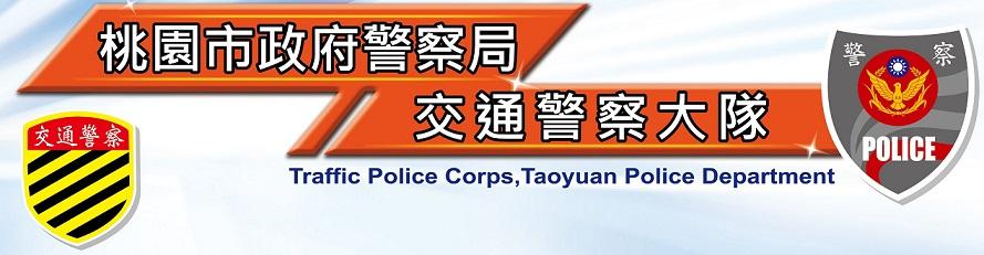 桃園市政府警察局LOGO圖片