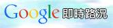 Google即時路況(另開視窗)